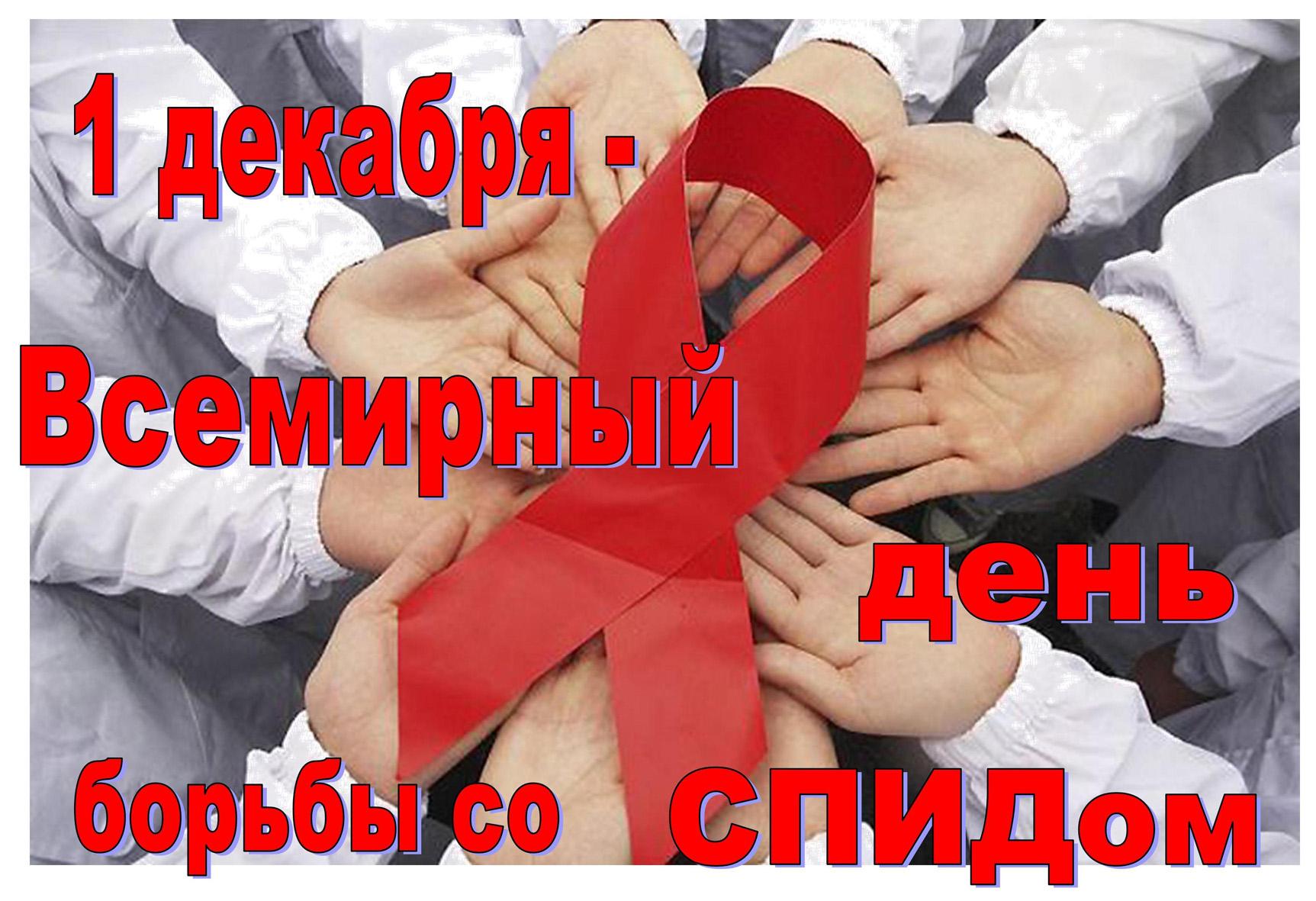 С 28 ноября по 4 декабря 2016 года проводится всероссийская акция стоп вич/спид, приуроченная ко всемирному дню